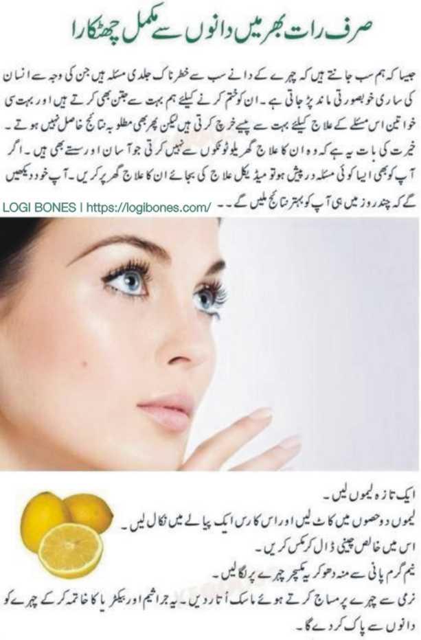 beauty tips for skin in urdu