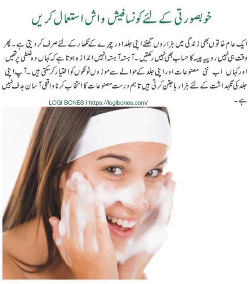 beauty tips for skin in urdu 3